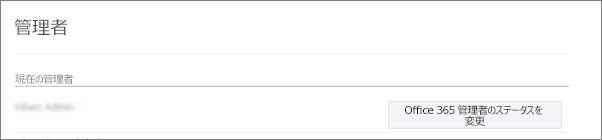 Office 365 でグローバル管理者として同期されている認証管理者アカウントを示したスクリーンショット