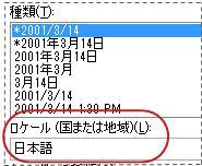 [セルの書式設定] ダイアログ ボックスで選択された [ロケール] ボックス