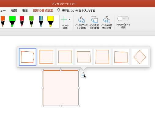 インク付きの図形と変換オプション