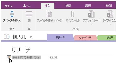 OneNote 2016 でページの日付スタンプを変更する方法のスクリーンショット