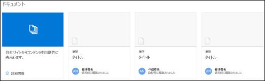 SharePoint ドキュメント Web パーツ