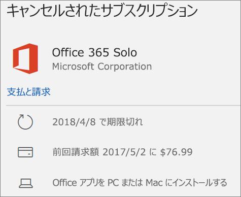 期限切れになっている Office 365 サブスクリプションを表示