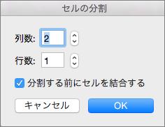 スクリーンショットは、[セルの分割] ダイアログと、列数と行数を設定するオプションを示しています。