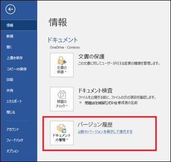 [バージョンの管理] ボタンを押すと、以前のバージョンのドキュメントを復元できます
