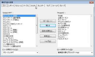 プロジェクトの [構成内容変更] ダイアログ ボックス。