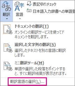 翻訳言語の選択