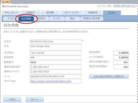 サービス データベース テンプレートの [会社情報] タブ