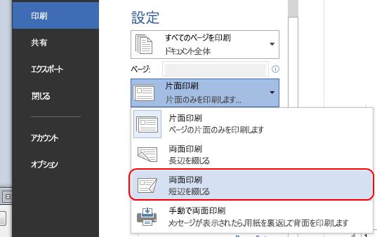 [設定] で、[片面印刷] を [両面に印刷] に変更します。