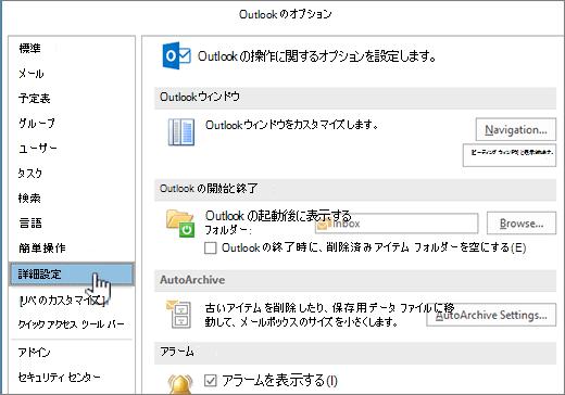 Outlookを選択した場合のオプション