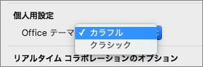 ユーザーがカラフルまたはクラシックテーマを選ぶことができる Office テーマドロップダウン
