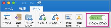 [ツール] タブのオフライン/オンライン スライダー