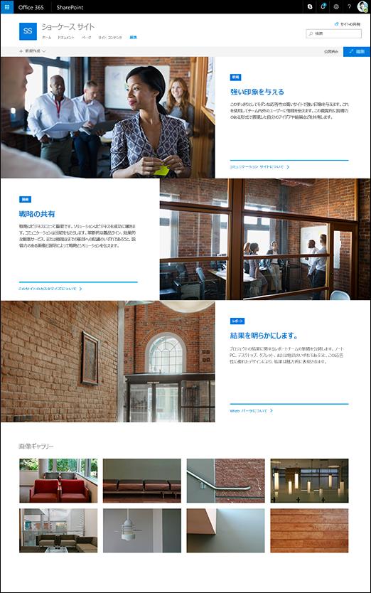 SharePoint コミュニケーション サイトのショーケースのデザイン