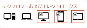 複数のアイコンを選択して挿入するには、各アイコンを 1 回ずつクリックします。