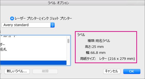 左側の [製品番号] ボックスの一覧でラベルを選ぶと、右側に寸法が表示されます。