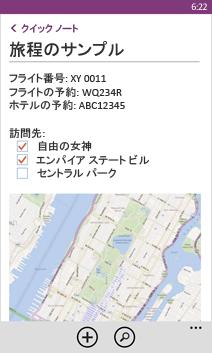 開かれた OneNote ファイル
