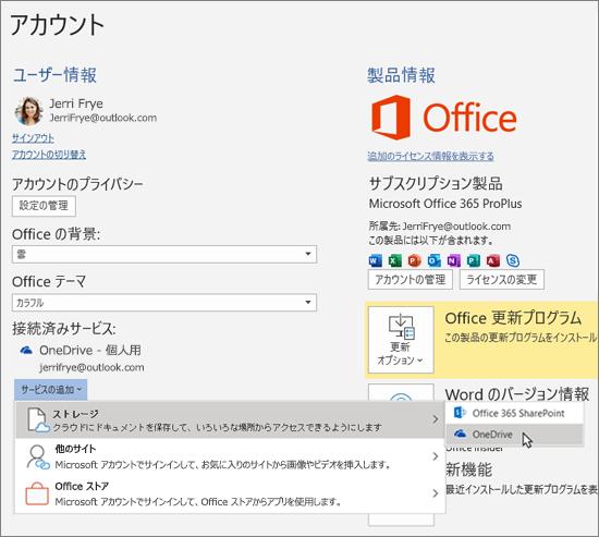 [接続済みサービス] の下の [サービスの削除] オプションの OneDrive ストレージ選択を強調表示する、Office アプリの [アカウント] ウィンドウ