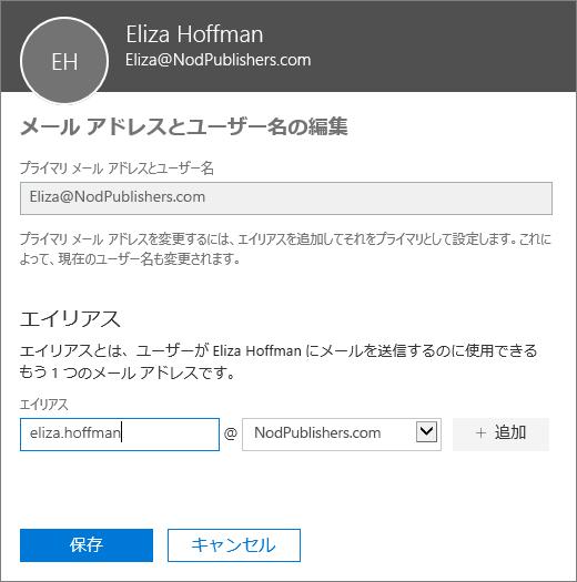 プライマリ メール アドレス、および追加する新しいエイリアスを示す [メール アドレスとユーザー名の編集] ウィンドウ。