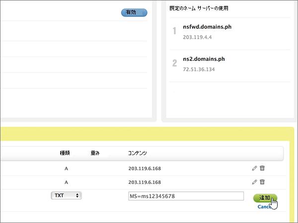DotPH-BP-Verify-1-2