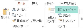 PowerPoint の [ホーム] タブの [レイアウト] ボタンでは、利用できるスライド レイアウトがすべて表示されます。