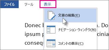 閲覧モードで [文書の編集] オプションを選択した状態の [表示] メニューの一部分の画像。