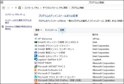 プログラムのアンインストール アプレットで [変更] をクリックして、Microsoft Office の修復を開始する