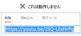 """埋め込みのコードが """"http"""" で始まっていると、ビデオは正常に埋め込まれません。"""
