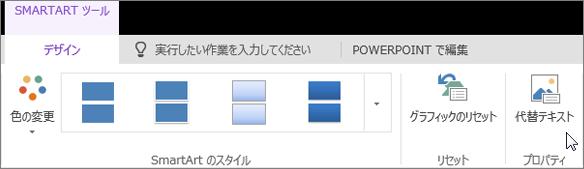 SmartArt ツールの [デザイン] タブのスクリーンショット。カーソルが [代替テキスト] オプションをポイントしています。