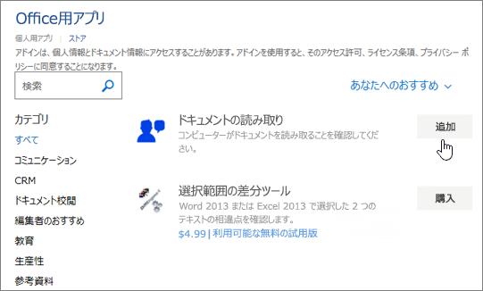 Office ページを選択できるストアまたは Word 用アプリの検索用アプリのスクリーン ショット。