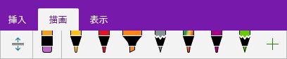 ユーザー設定のペンが表示されている OneNote のペン ギャラリー
