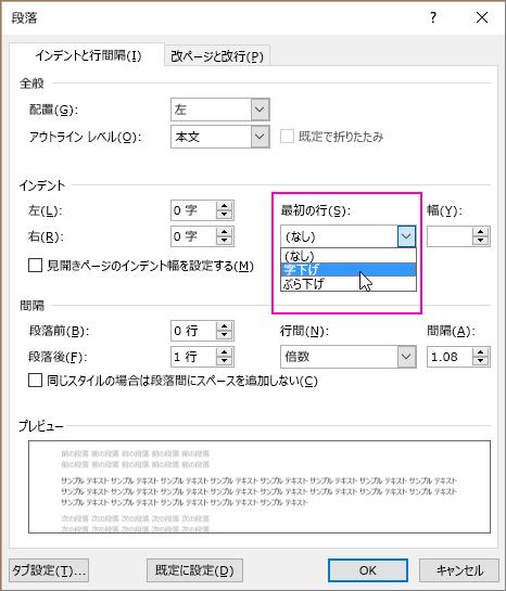 [1 行目のインデント] オプションが強調表示された [段落] ダイアログ ボックス