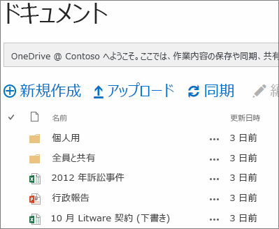 OneDrive for Business のドキュメントを参照する