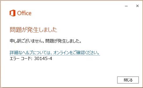 Office のインストール時にエラー コード 30145-4 が表示される