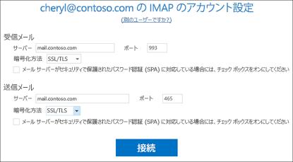 電子メール アカウント設定を確認する