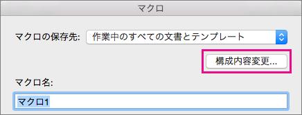 マクロのコピーや削除、またマクロの名前を変更するには、[オーガナイザー] をクリックします。