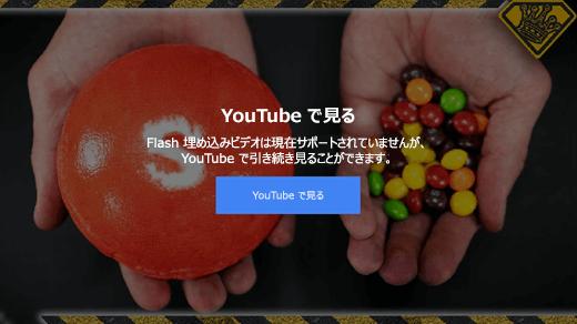 この YouTube のエラー メッセージは、Flash が埋め込まれているビデオがサポートされなくなったことを示します