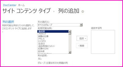 このコンテンツ タイプの設定] ダイアログ ボックスでは、コンテンツ タイプに追加する列を選択できます。