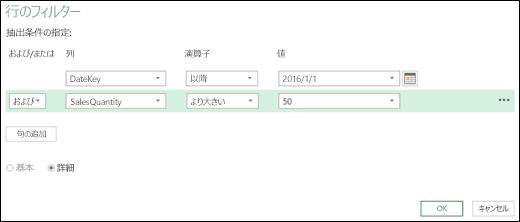 Excel Power BI のクエリ エディターの高度な行のフィルター ダイアログ