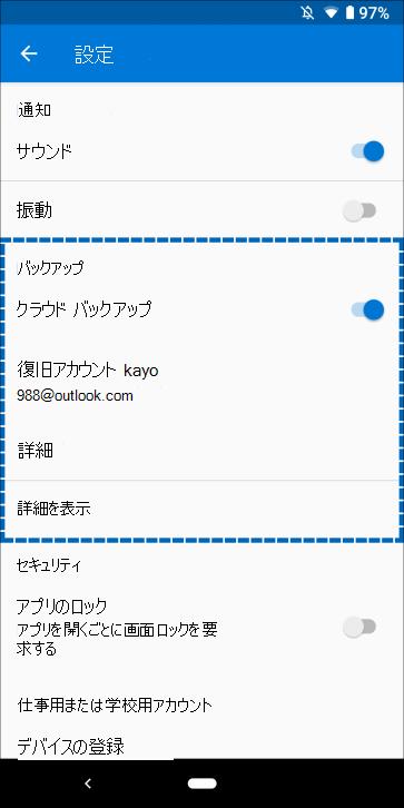 バックアップ設定の場所を示す Android の設定画面
