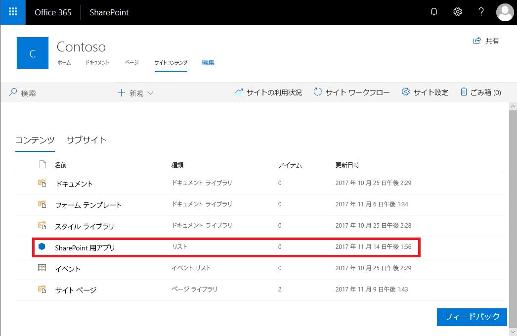 サイト コレクションのアプリ カタログ