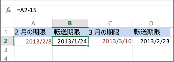 日付を計算する