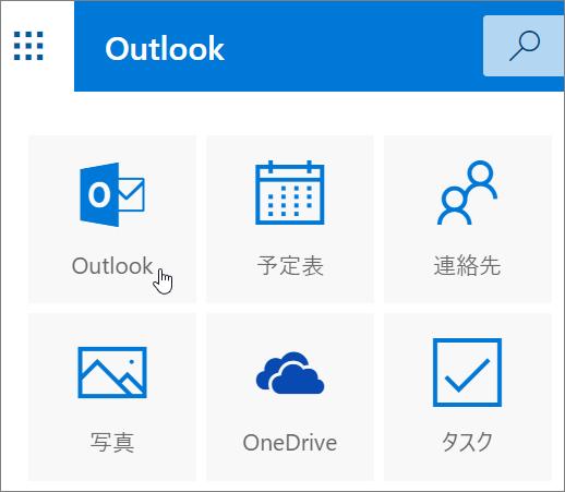 選択されている [Outlook] タイルを示すスクリーンショット。