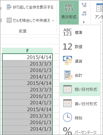 リボンから、短い日付形式にデータを変更する