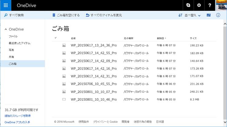 OneDrive Web サイト上のごみ箱