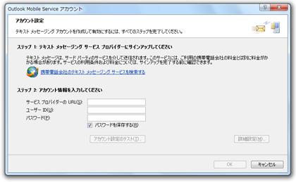 SMS プロバイダーを検索する