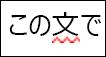 """文字の""""in""""senetence""""の下に赤の波線の下線が付いた""""この senetence"""