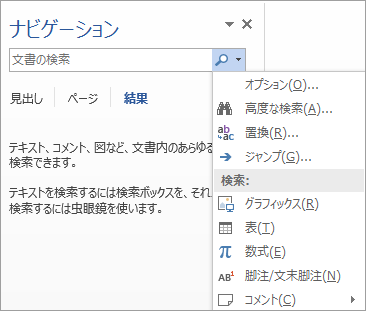 オブジェクトを検索するためのオプションの一覧