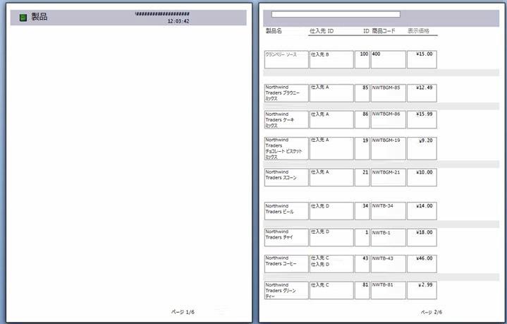 改ページが適用されているレポートのページのプレビュー