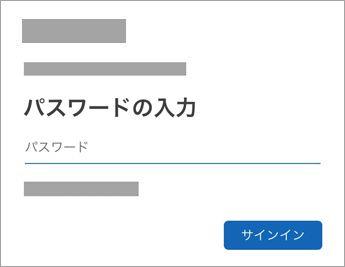 アカウントのパスワードを入力します