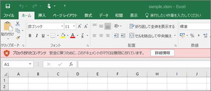 不審な場所からファイルを開こうとすると、Office はすべてのマクロをブロックします。