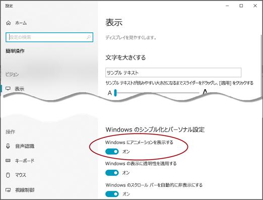 [ウィンドウにアニメーションを表示する] オプションが強調表示された [簡単操作] 表示メニュー